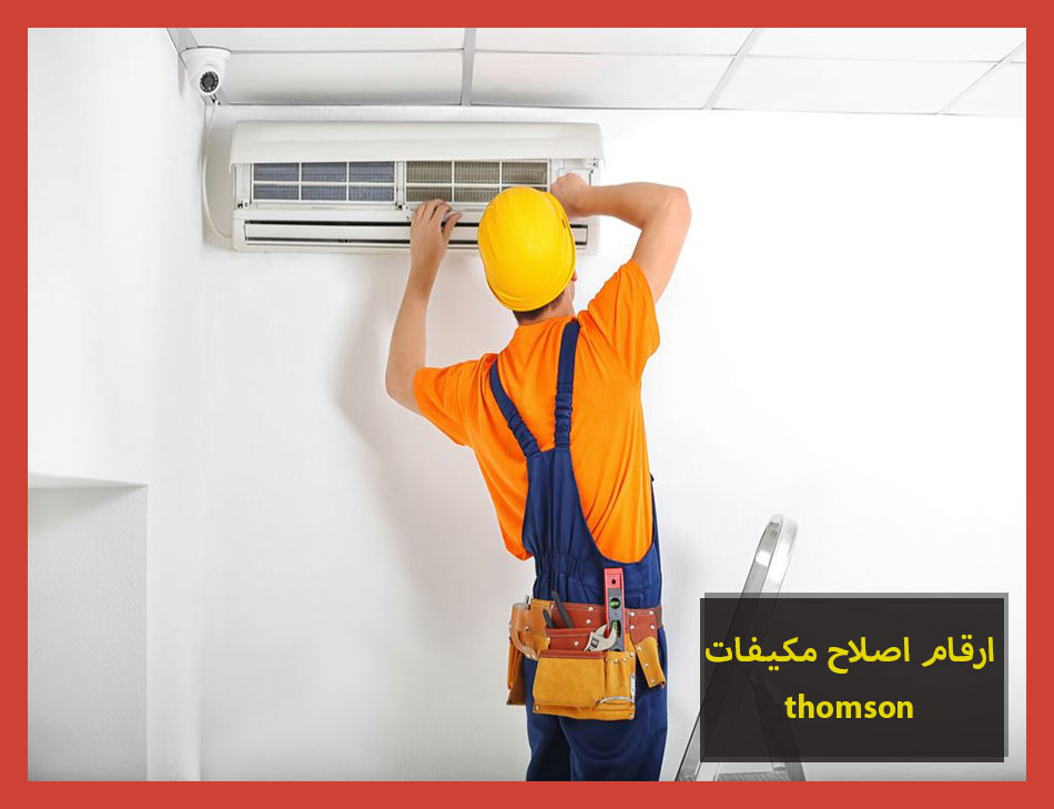 ارقام اصلاح مكيفات thomson | Thomson Maintenance Center
