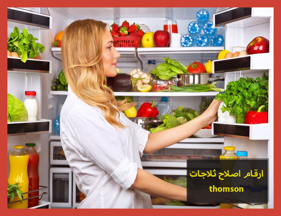 ارقام اصلاح ثلاجات thomson | Thomson Maintenance Center