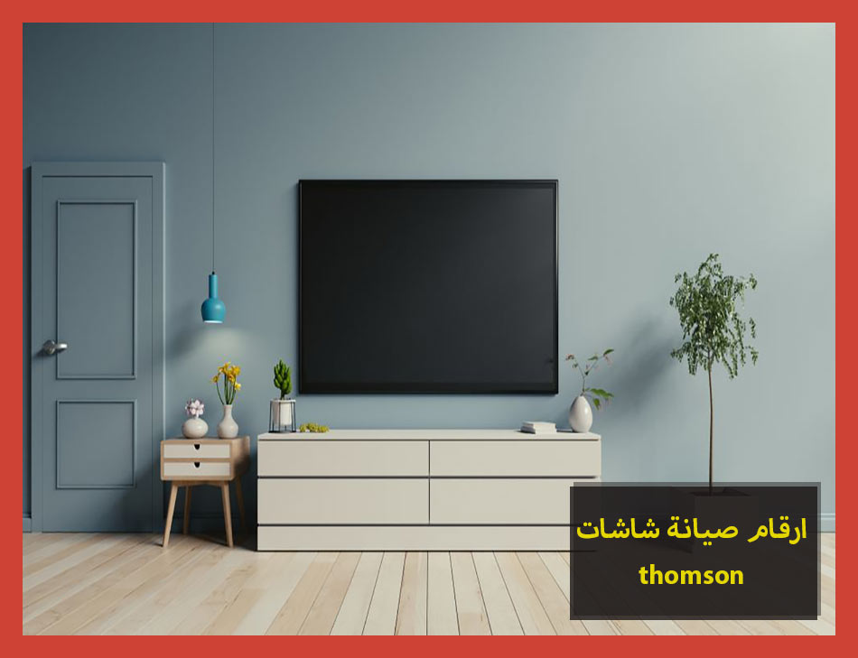 ارقام صيانة شاشات thomson | Thomson Maintenance Center